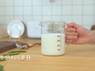 奶香青豆泥,倒入牛奶