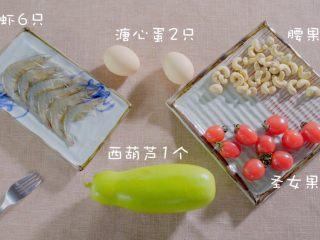 有虾又有溏心蛋的高颜值沙拉,首先准备好食材 很作地摆了个盘。。。