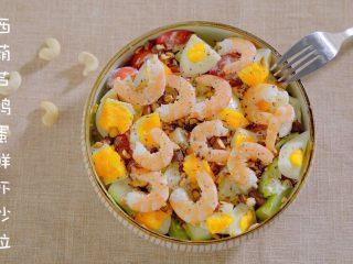 有虾又有溏心蛋的高颜值沙拉,完成!一天可以吃十份!