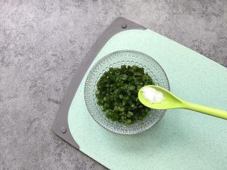 香葱花卷~中式面点,加1g盐
