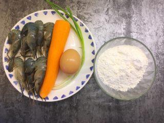 胡蘿卜蝦餅,準備好所有食材