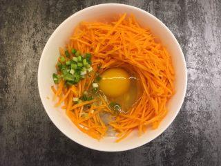 胡蘿卜蝦餅,將胡蘿卜絲、蝦仁、香蔥放入碗里,打入雞蛋