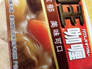 #万能的土豆#咖喱土豆,咖喱两块