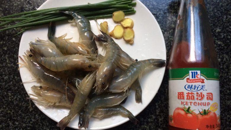 茄汁大虾🦐,准备食材