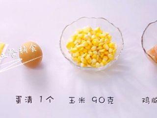 鸡肉玉米芝士肠 宝宝营养辅食,芝士+蛋清,食材:鸡胸肉   180克,玉米90克,芝士 38克,蛋清1个
