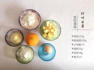 #曲奇菜谱秀#满口留香曲奇,准备所需食材;