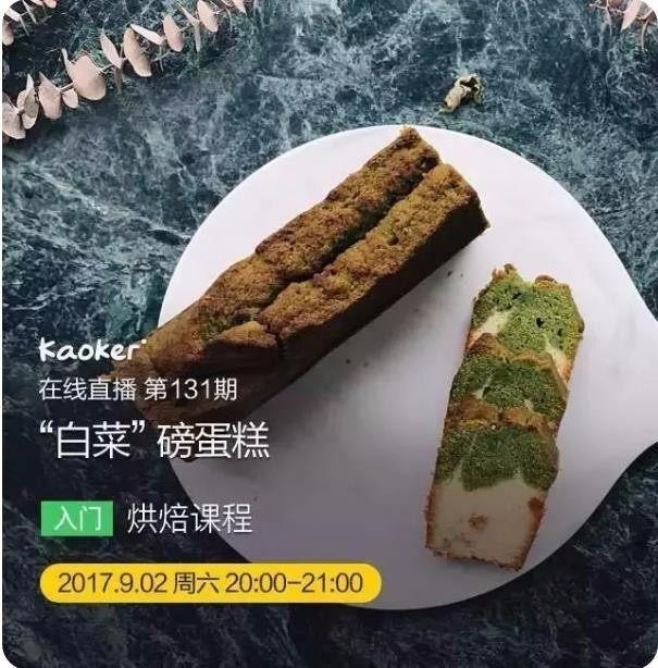白菜磅蛋糕没有白菜,只有阵阵抹茶清香