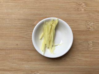 花蛤瘦肉丝瓜汤,姜,切丝备用