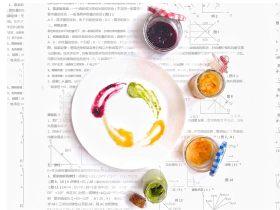 我把经济学,学成了食物美学(一)