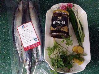 豆豉辣酱蒸秋刀鱼,备好食材