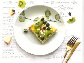 我把经济学,学成食物美学(二)