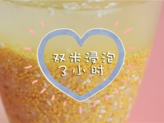菌菇双米粥,大米小米浸泡3小时,可以减少煮粥的时间。