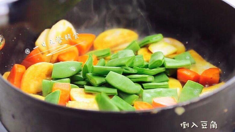 时蔬排骨饭 宝宝辅食 大米+糯米+杏鲍菇,再倒入豆角。