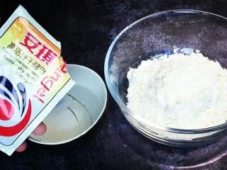 香菇馒头包,把0.5克酵母放入温水中化开,加入白糖10克,可以让酵母更好的化开!一