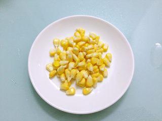 玉米蛋挞,玉米剥粒备用