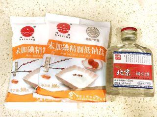 自制流油沙黄咸鸭蛋,准备材料,盐和56度二锅头白酒