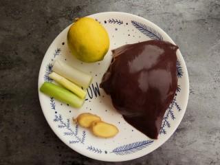 宝宝辅食~自制补铁猪肝粉,首先准备食材:猪肝、柠檬、葱姜