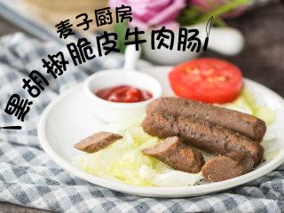无添加低脂 | 黑胡椒脆皮牛肉肠