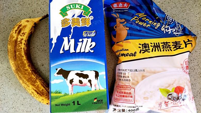微波炉香蕉牛奶燕麦,所有材料亮个相,很简单吧
