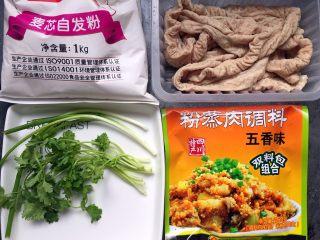 四川乐山名小吃—粉蒸肉卡饼,准备材料如图。