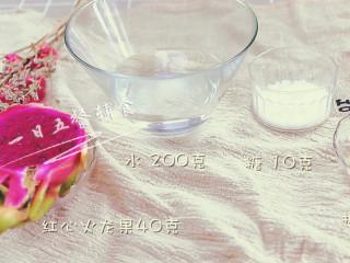 火龙果牛奶小方 宝宝辅食,颜值超高,口感清凉,40克奶粉+200克水=240克牛奶。