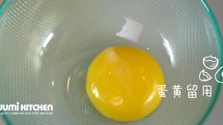 宝宝版午餐肉,蛋黄备用