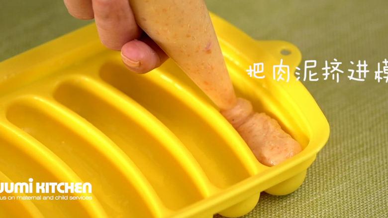 自制宝宝香肠,把肉泥挤进模具中