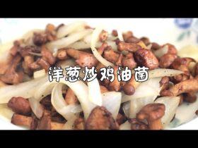 洋葱炒鸡油菌