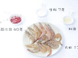 茄汁大虾,食材:大虾 13只,番茄沙司 40克,料酒 5克,生粉 7克