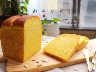 最爱面包+南瓜吐司,晾凉后切片