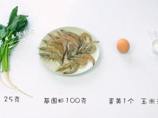 菠菜虾滑,食材:基围虾100克,菠菜 25克,蛋黄 1只,玉米淀粉 6克
