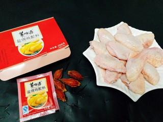 #感恩节食谱#煮盐焗鸡中翅,全部食材