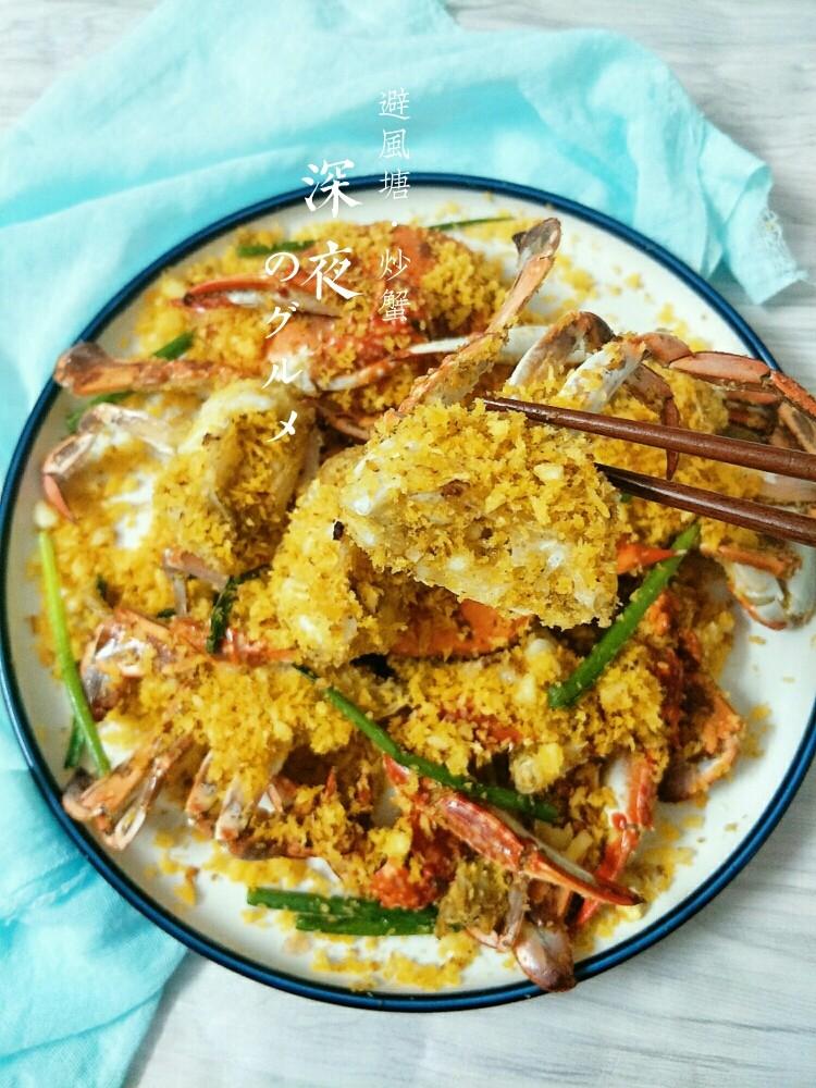 避风塘炒蟹,黄金酥脆~
