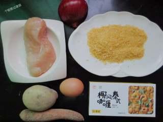 咖喱鸡排饭,免炸版,准备食材