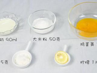 蛋黄米糕,食材:大米粉 50克,糖 15克,鸡蛋黄 3个,柠檬 1片,配方奶 90ml