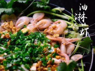 美极油淋虾,拌匀,开吃!