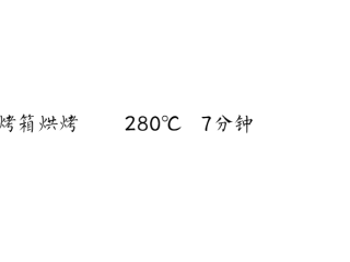 和风饺子,烤箱280°C烤7分钟。