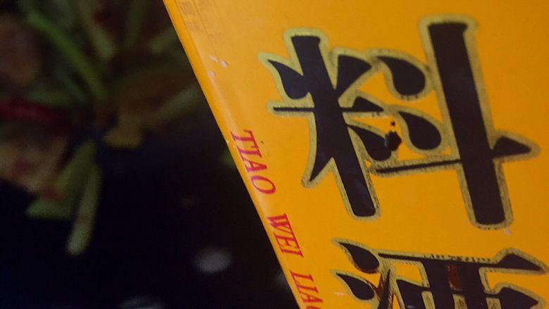 干锅土豆片,加入适量料酒,再撒上适量盐和鸡精