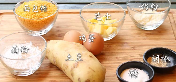 土豆芝士球,准备食材。
