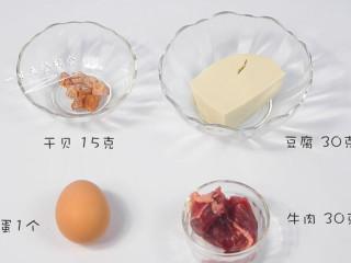 牛肉干贝鸡蛋豆腐羹,食材:牛肉 30克,干贝 15克,鸡蛋1个,豆腐 30克