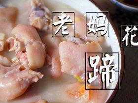 【老妈蹄花】别再吃什么胶原蛋白胶囊了,给自己做一碗老妈蹄花吧!
