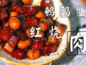 【鹌鹑蛋红烧肉】没想到加了鹌鹑蛋以后,一盘简单的红烧肉美味得逆天啦!