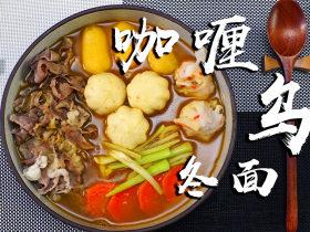 【咖喱乌冬面】热腾腾的乌冬面配上香浓的咖喱椰浆,吃一口就忘不了的味道!