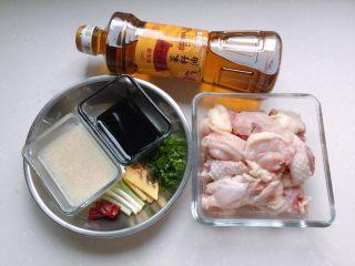 酒酿红烧鸡,准备好所有食材