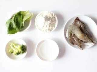 鲜虾蔬菜粒粒面(适合11个月龄以上的宝宝),准备所有食材