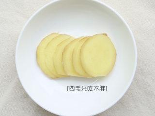 滋补土龙排骨汤,姜洗净切片备用;