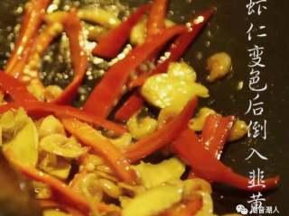 韭黄炒虾仁,❥ 当香味开始散发出来时,倒入刚才腌制好的虾仁,炒至变色后,便可倒入韭黄