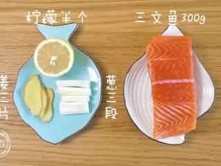 8m+自制鱼肉松(宝宝辅食),食材准备~
