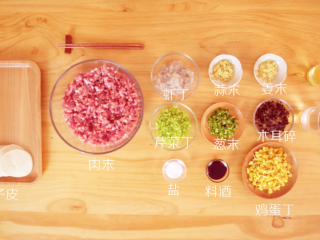 四喜蒸饺,将木耳,鸡蛋,葱姜蒜都切碎备用