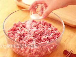 四喜蒸饺,再在肉馅中加入食盐